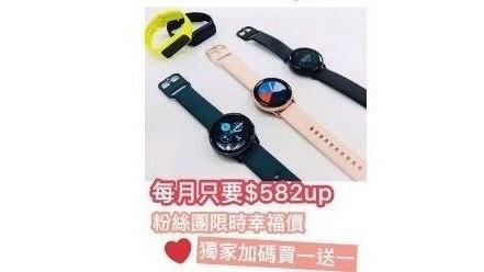 情人節首禮  Samsung 藍牙手錶