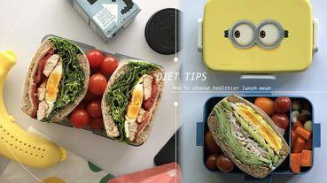 外食族減肥一週減脂菜單推薦!「三明治瘦身法」簡單好執行,網友實測一個月瘦4公斤、整個人縮水一號~