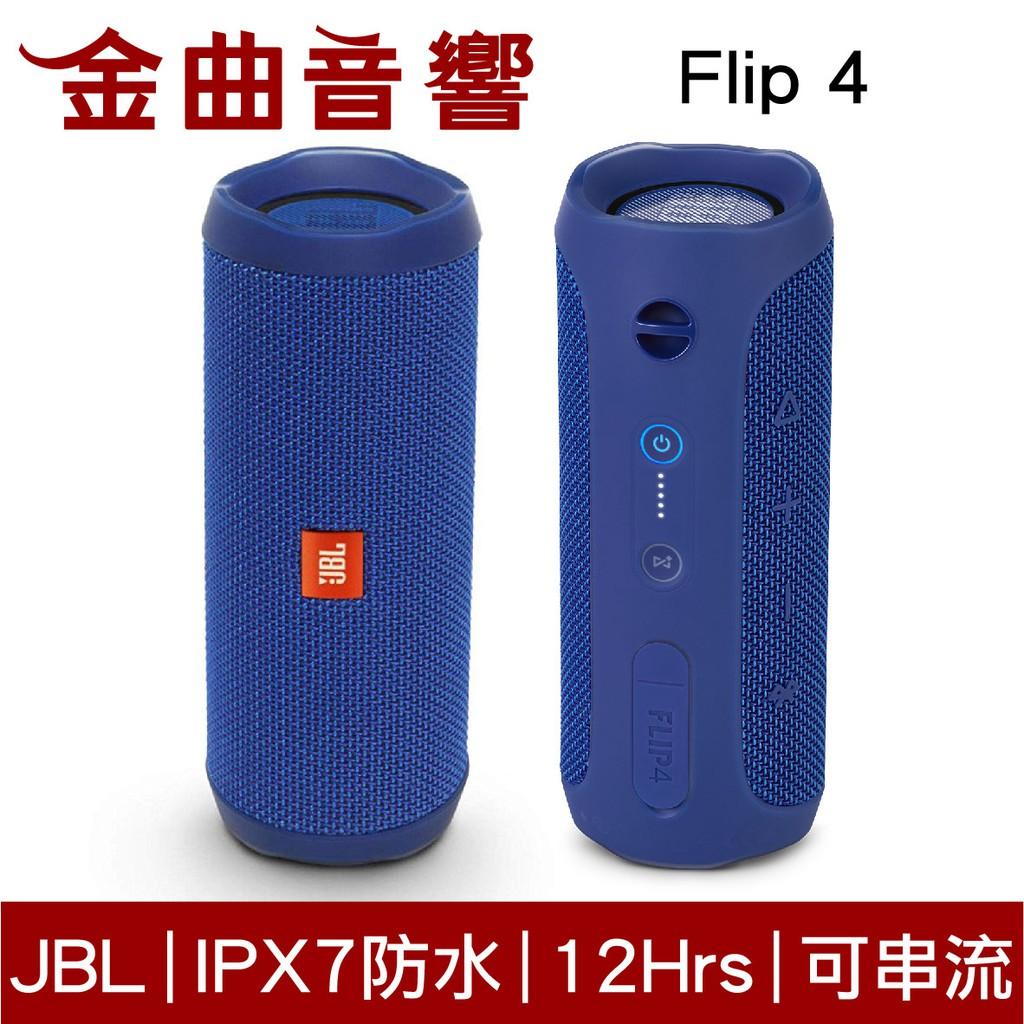 JBL FLIP 4 輕巧 便攜 防水 重低音 無線 FLIP4 藍牙喇叭 | 金曲音響