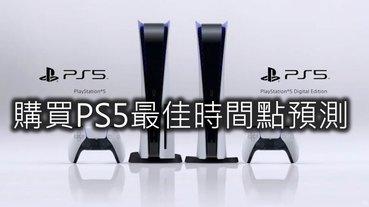 SONY PS5最佳購買時間預測