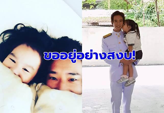 'ทิม พิธา' เผยศาล 'ยกคำร้อง' คดีต่ายฟ้องกลับ ลั่นขออยู่กับลูกอย่างสงบ!