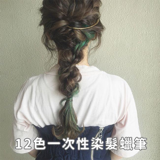 (現貨特價‧快速出貨)50%OFF SHOP【Y08053DN】日本原宿一次性染髮棒 染髮粉筆染髮蠟筆 染髮筆挑染頭髮12色入(現+預)(離島不配送)