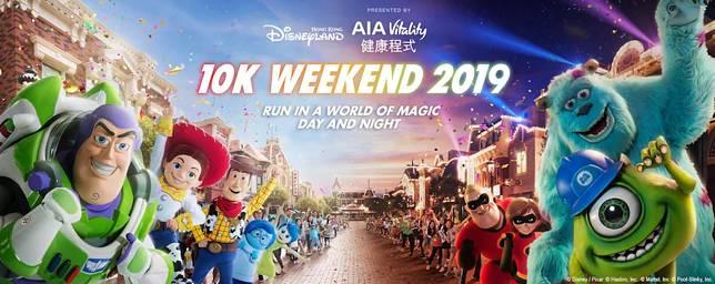 今年「香港迪士尼樂園10K Weekend」以Pixar電影角色為主題。