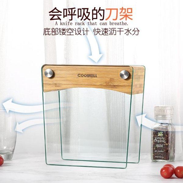 刀架廚房置物架 鋼化玻璃楠竹原創刀座 菜刀架刀具收納架不銹鋼刀 潮流衣舍