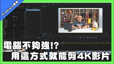 「Adobe Premiere 教學」讓中低階電腦也能流暢剪 4K 畫質影片