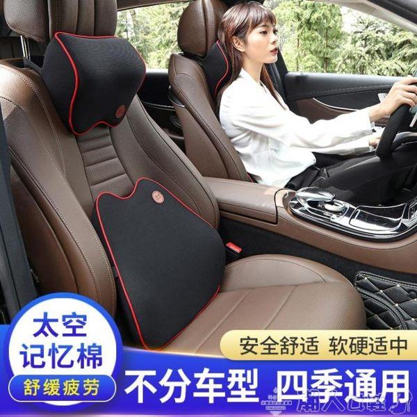 汽車頭枕護頸枕車用頸椎靠枕座椅枕頭車載四季內飾用品記憶棉腰靠 LX