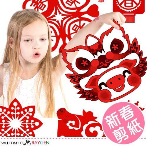兒童創意新年春節2019豬年主題剪紙 窗花 30張/組