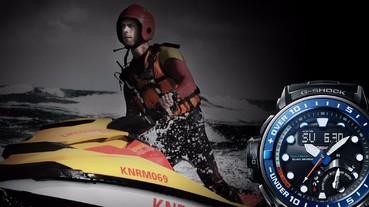G-SHOCK 全新系列搭載四大感應器 攜手荷蘭皇家海上救援協會 力抗嚴酷大海考驗