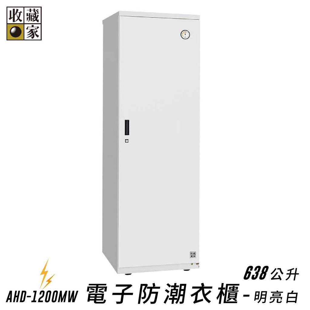 收藏家 638公升 HD-1200MW 大型平衡全自動除濕電子防潮箱 (居家/單眼專用/衣櫃) 五年保固【必購網】