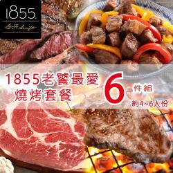 ◎牛肉等級皆是經由人工挑選出Prime等級,|◎同樣等級的牛肉,1855的肉質及風味來得更好更棒,每一階段都是經過嚴格的品質把關!!|◎品牌:上野物產類型:肉品組合及加工品肉品組成:原塊組合說明:內容
