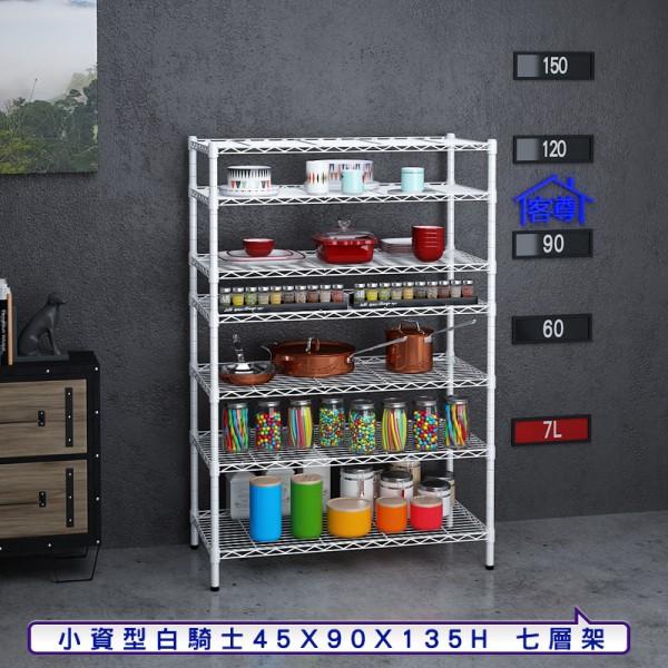 鍍鉻層架,鐵力士架,收納層架,波浪層架,鐵架,收納架,廚房架,書架,電腦架,伺服器架