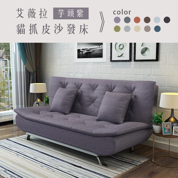 【IKHOUSE】艾薇拉貓抓皮沙發床-芋頭紫