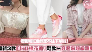 甜美可愛女孩必備!新款3雙「粉紅棉花糖」色鞋款,可增高又好穿搭~所有SIS們看到都會心花怒放!