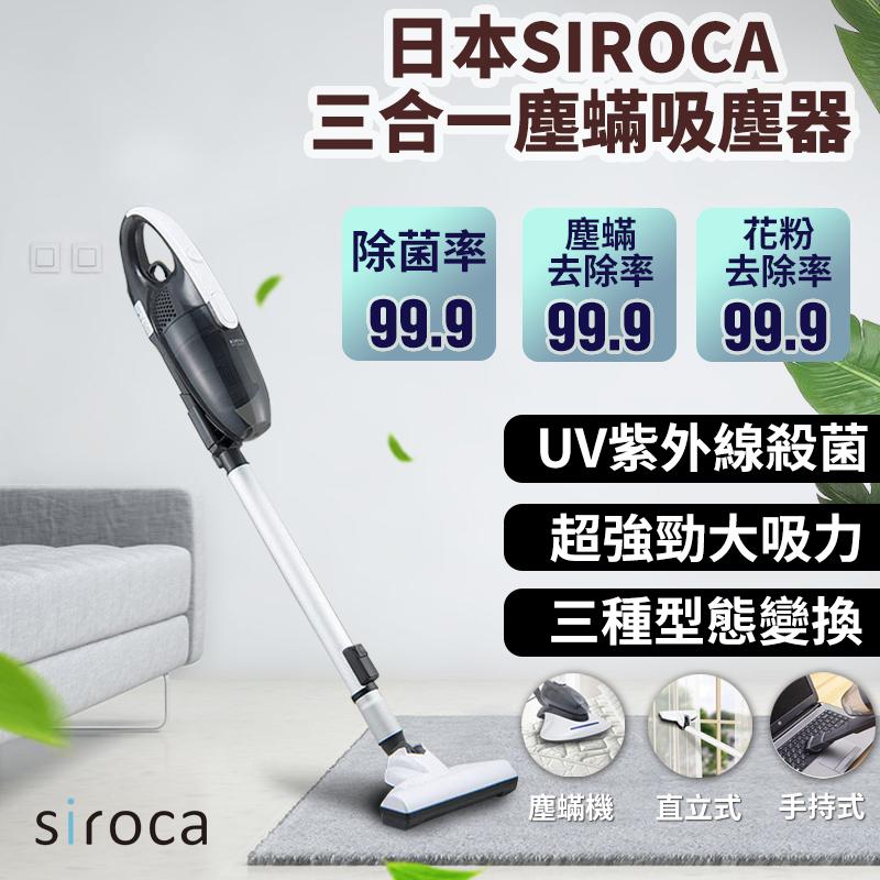 【日本SIROCA三合一塵蟎吸塵器】一年保固