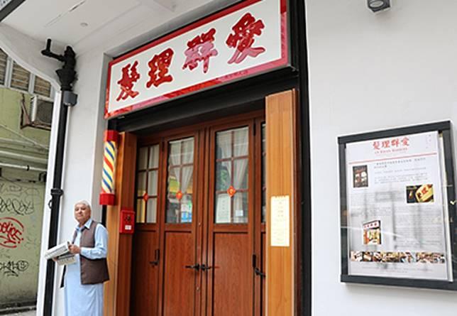 1962年於灣仔春園街開業的愛群理髮,舊店設於巷仔,是香港廣東理髮廳代表之店,去年店舖搬遷至灣仔茂蘿街動漫基地之內,裝潢貫徹傳統理髮廳復古懷舊味道,現時店舖由家族第二代後人Mark主理