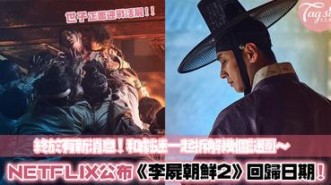 終於等到了~NETFLIX人氣韓國殭屍劇《李屍朝鮮》第二季確定回歸日期,逐步拆解3大謎團!