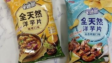 【聯華食品】卡廸那全天然洋芋片,全天然、更好吃!酥脆爽口令人一口接一口停不了手