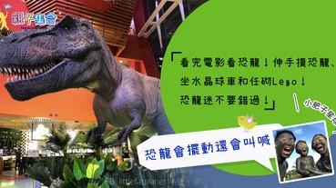 【專欄作家:小肥子星球】恐龍迷注意!恐龍會擺動還會叫喊,更可以伸手摸恐龍、坐水晶球車和任砌Lego!