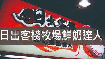 日出客棧牧場鮮奶達人,台中大慶夜市必喝飲料~堅持小農鮮奶搭配上日出紅茶 就是招牌的紅茶拿鐵必點飲料!!