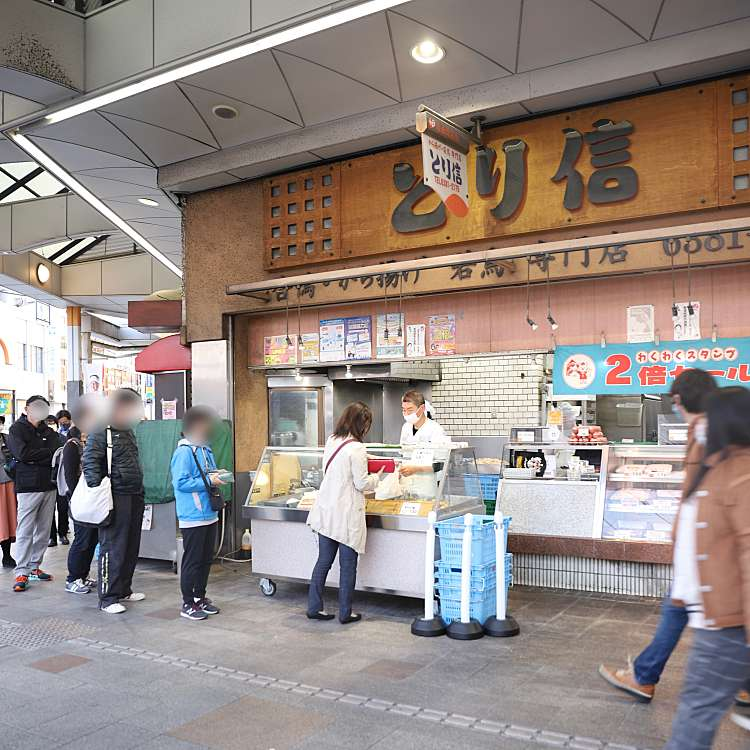 実際訪問したユーザーが直接撮影して投稿した元町各種惣菜とり信の写真