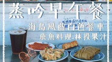 【蘭嶼早餐】蒸吟早午餐 海島風藍白色餐車,吹著海風吃月桃飛魚飯糰 紅頭部落美食