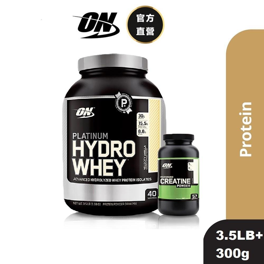 [美國 ON] 白金級HYDRO WHEY 水解分離 乳清蛋白(3.5磅/罐)+CREATINE 肌酸(300g/罐)