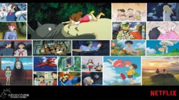 吉卜力動畫Netflix看得到 21部經典作品陸續上架