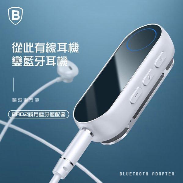 【BASEUS倍思】BA02 鏡月藍芽適配線 接收器 有線耳機變藍芽無線耳機
