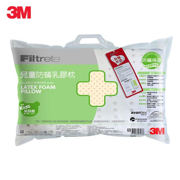 免運費 3M 天然乳膠防螨枕/兒童枕心/兒童枕頭 (適用 3~6歲幼童) LF- 200-K1