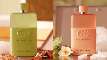 情人節限定GUCCI男女對香台灣買得到!復古粉彩綠、懷舊靜謐粉,一看就愛上!