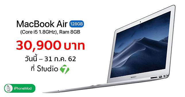 Studio 7 Macbook Air Whymac July Promotion