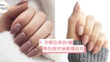 塗裸色系指甲油後手指變得又黑又黃?冷暖膚色4個挑選技巧,顯白也要選對顏色啊!