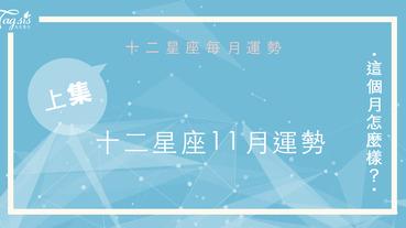 2020十二星座11月運勢公開(上)