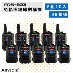 ◎99頻道/雙PTT鍵|◎1-3公里|◎保固一年商品名稱:AnyTalk【99頻道】【雙PPT鍵】【5組10入】FRS-923免執照無線對講機品牌:ANYTALK種類:無線電對講機主機顏色:黑色系記憶