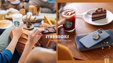 星巴克推出「咖啡振興時光」優惠,使用三倍券全品項 9 折、再送「買一送一」優惠券!