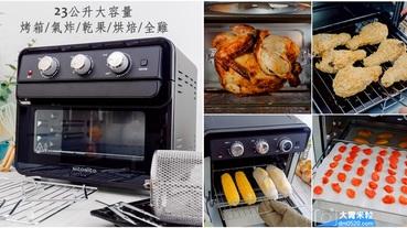 2020平價氣炸烤箱推薦,23公升大容量,NICONICO空氣炸烤箱(NI-GB808),烤箱/氣炸/乾果/烘焙,大全配一台搞定~5千元有找!含10道氣炸烤箱料理食譜,2020氣炸烤箱推薦,