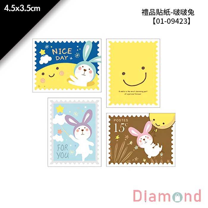岱門包裝 禮品貼紙-啵啵兔 64枚x2包 4.5x3.5cm 【01-09423】