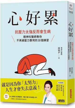 心好累:抗壓力太強反而會生病,精神科醫師教你不再被壓力擊垮的30個練習