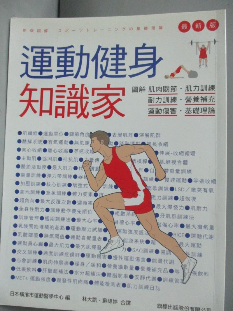 【書寶二手書T1/體育_YDE】運動健身知識家 最新版_日本橫濱市運動醫學中心