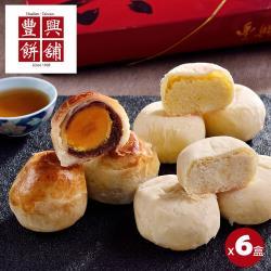 豐興餅舖 秋月禮盒x6盒(小月餅x3蛋黃酥x3綠豆小月餅x3/盒,附提袋)