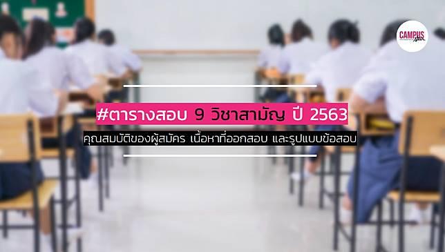 ตารางสอบ 9 วิชาสามัญ – เนื้อหาที่ออกสอบ รูปแบบข้อสอบ ปีการศึกษา 2563