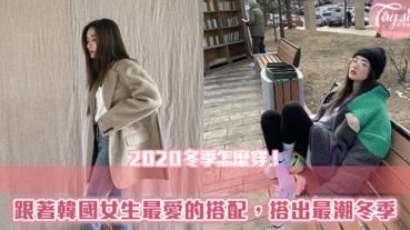 還沒想到冬天怎麼穿?跟著韓國女生最愛的穿搭單品,2020冬天不煩惱~