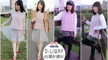 【時尚生活。穿搭】針織背心穿搭|O-LIWAY台灣製針織衫|讓冬天穿著更有層次感,保暖又有型~*