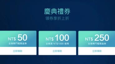 慶祝小米香港掛牌上市,小米官網 400 元折價券發放中
