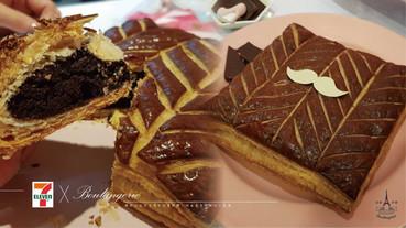 昂舒巴黎X711推出國王派!酥脆的派皮&濃郁的蛋糕體,裡面還有粉嫩的小瓷偶
