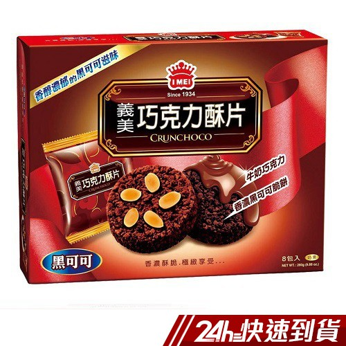 規格(單位):盒 產地:台灣 保存期限(月):12 ●品名:義美巧克力酥片 成分:麵粉、蔗糖、植物油(棕櫚油、棕櫚仁油、乳化劑(脂肪酸山梨醇酐酯))、可可粉、奶粉、乳清粉、乳糖、杏仁、大豆卵磷脂、膨脹