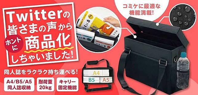 พร้อมวางขายสุดยอดกระเป๋าที่ถูกพัฒนามาเพื่อใช้สำหรับร่วมงาน Comiket โดยเฉพาะ