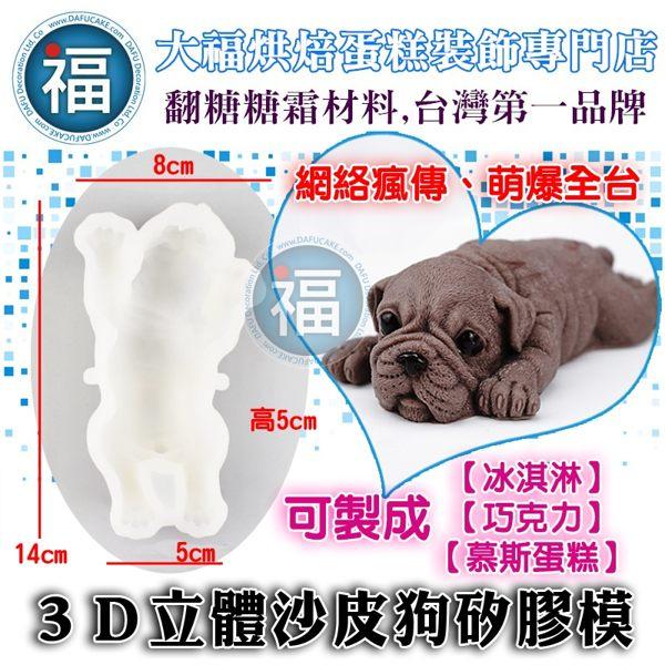 【立體沙皮狗】矽膠模 適用冰淇淋慕斯蛋糕巧克力色粉翻糖霜餅乾切模Wilton色膏蛋白粉泰勒粉