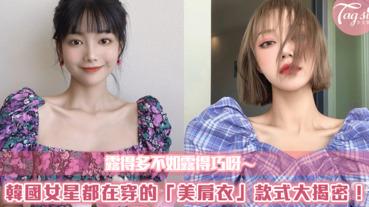 今夏超流行~韓國女星都在穿的「美肩衣」款式大揭密!露得多不如露得巧呀~