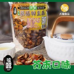 太禓食品 嗑蠶澳洲藥膳蠶豆酥五路財神系列(350g/包) 芥末
